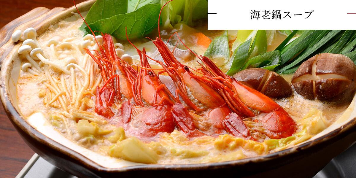 海老鍋スープ