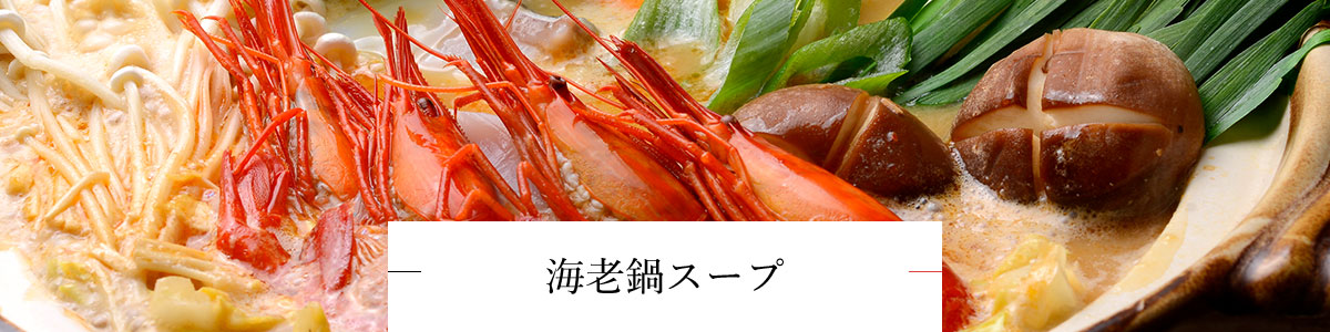 野付湾 海老鍋スープ